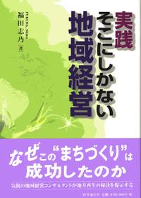 080120fukudashinochiikieiei