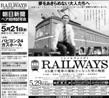 100503railwaysshishakairesize_2
