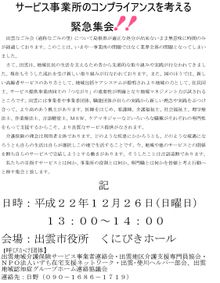 2010_12_26_kinkyuusyuukai2
