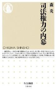 Shihoukenryokunouchimaku