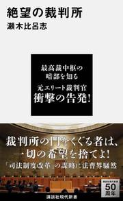 Zetsubounosaibansho511yiqyefyl