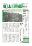 131215_tsugunaichousonshuuhouno2902