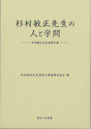 140910sugimurasenseicase