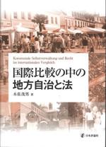 150313kokusaihikakujichihouhashigak