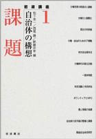 02jichitainokousou1