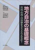 150831chihoujichinokisogainen
