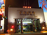 Taipeicityhall