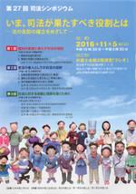 161105shihousympoomote_3