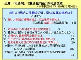 taiwan_j_reform1