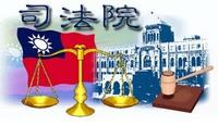 taiwan_judicial_yuan_hp