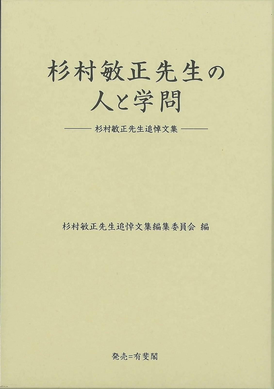 行政・自治No.165 杉村敏正先生の「勇気」: プラッツ